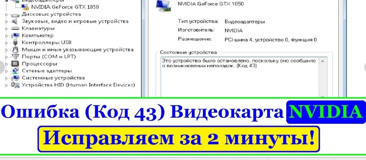 Код 43: ошибка видеокарты