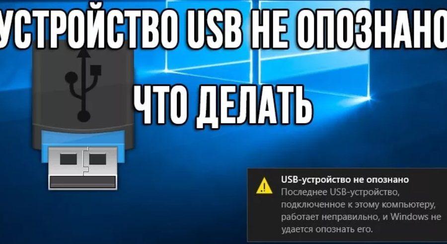 USB устройство не опознано – что делать