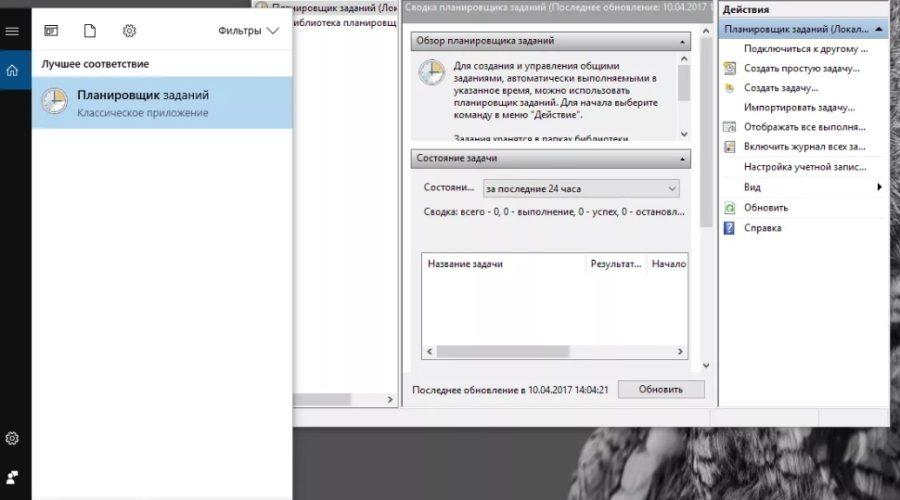 Планировщик задач Windows 10