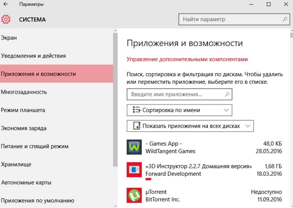 Как удалить программу в Windows 10