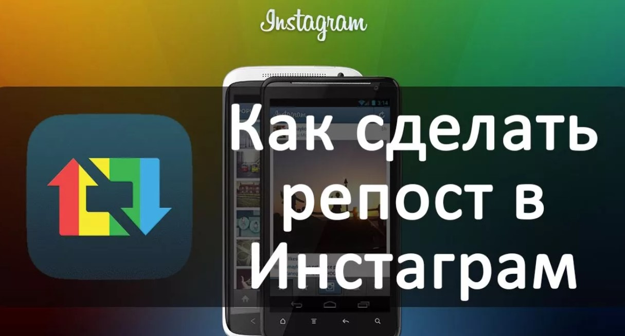 Респост в Инстаграме на Андроиде
