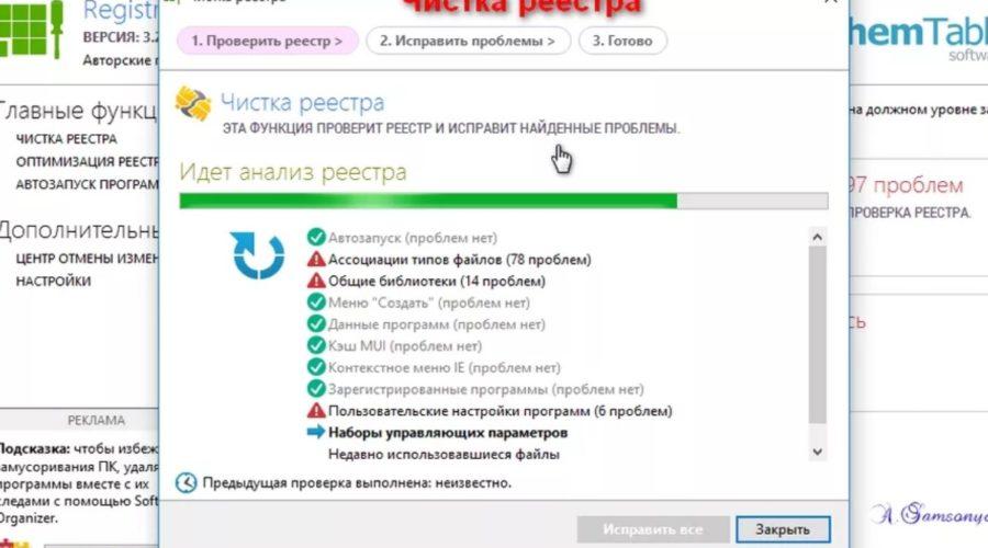 Программа для чистки реестра