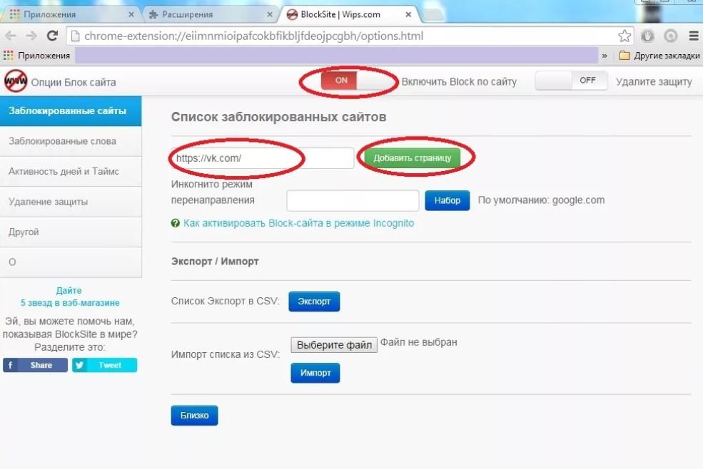 Как заблокировать сайт в браузере на компьютере