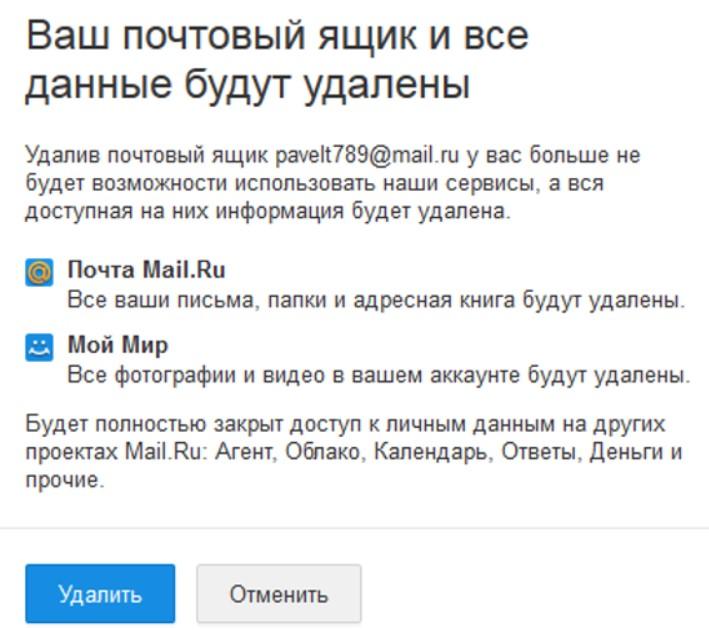 Как удалить почту Мэйл.ру навсегда