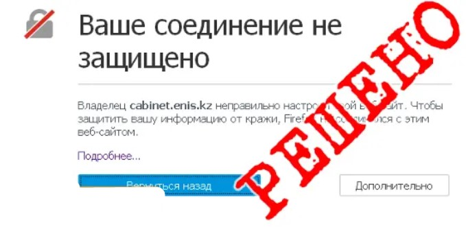 Ваше соединение не защищено Firefox как исправить