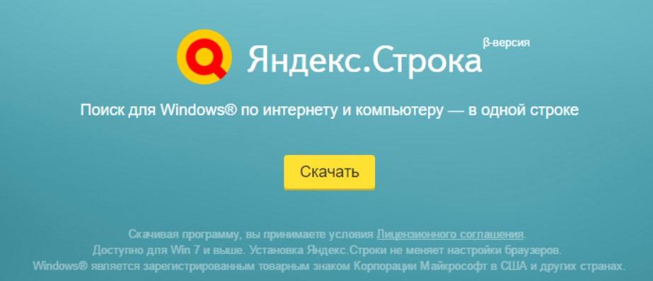 Яндекс Строка для Windows 10
