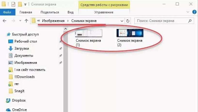 Куда сохраняется скриншот экрана на компьютере