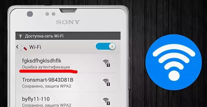 Ошибка аутентификации Wi-Fi