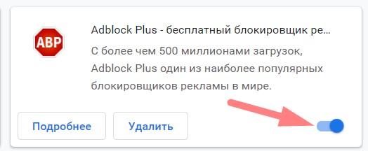 Как отключить AdBlock