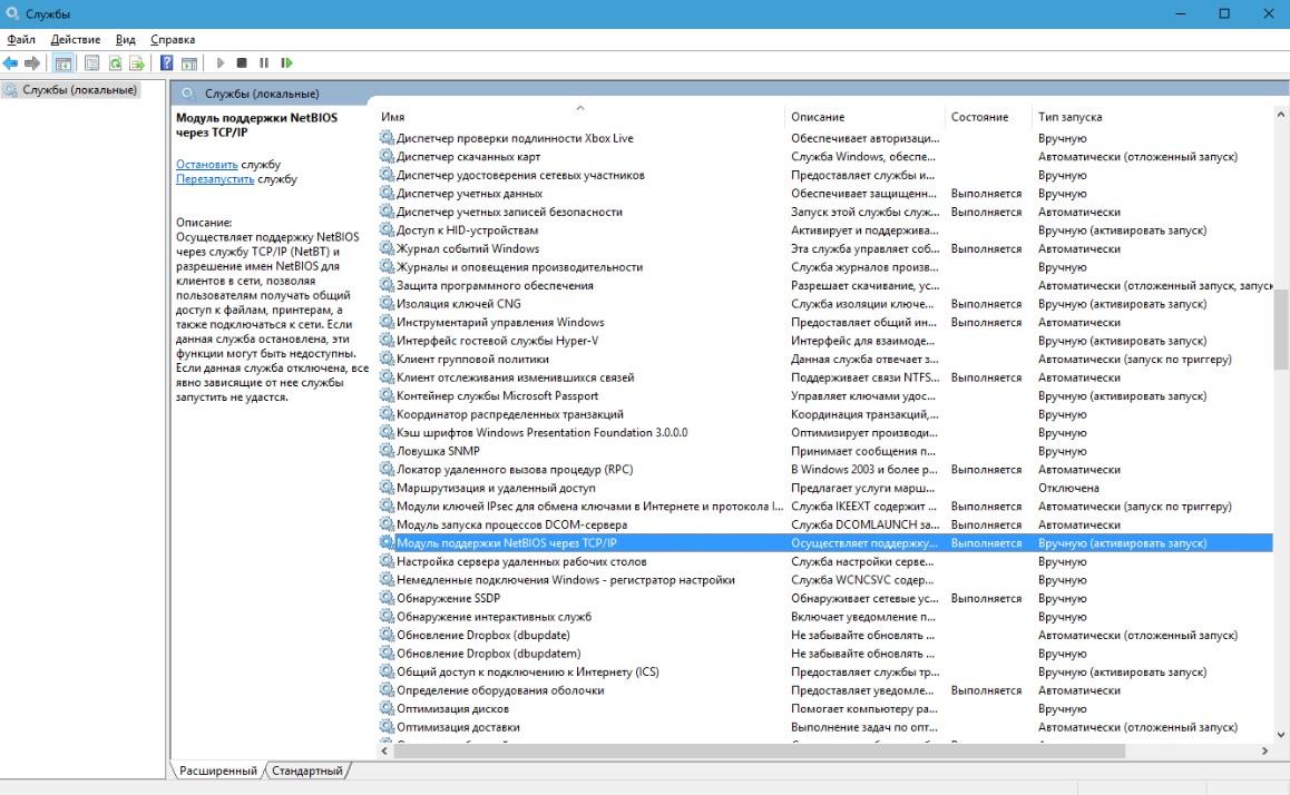 Менеджер служб Windows 10