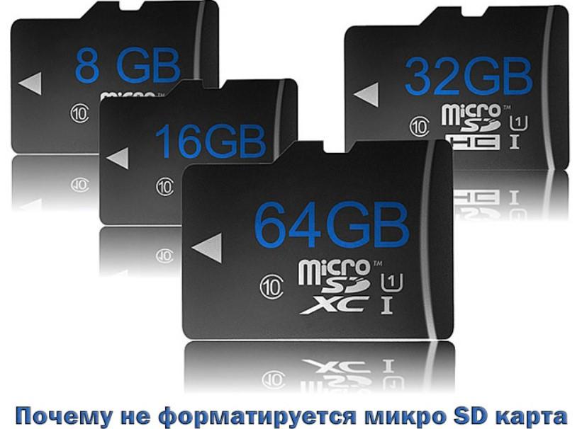 Почему не форматируется микро SD карта