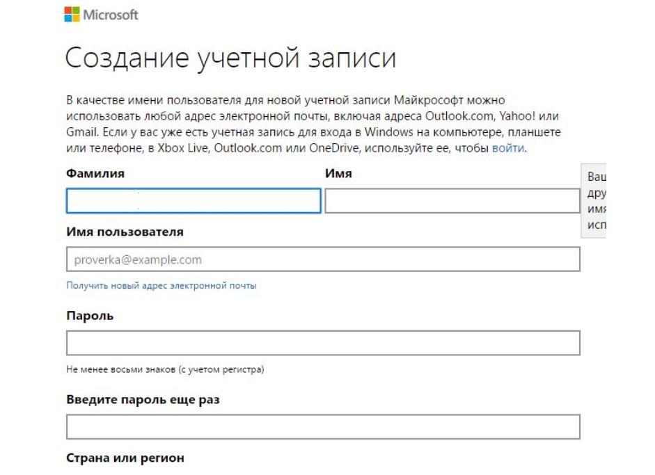 Форма создания учётной записи Майкрософт