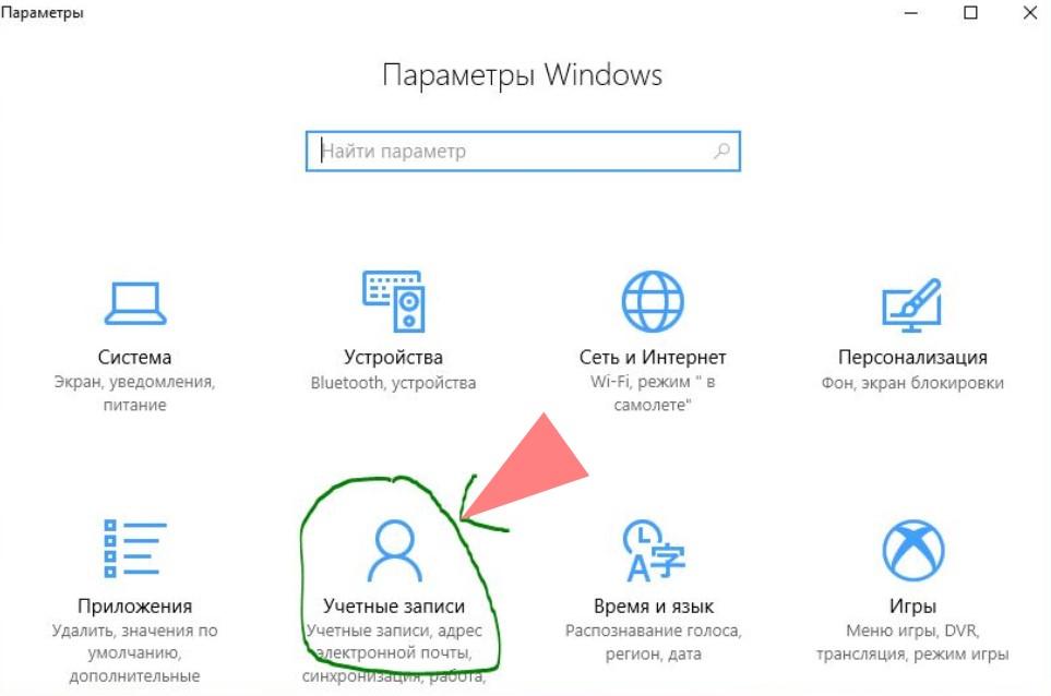 Учётные записи в параметрах Windows