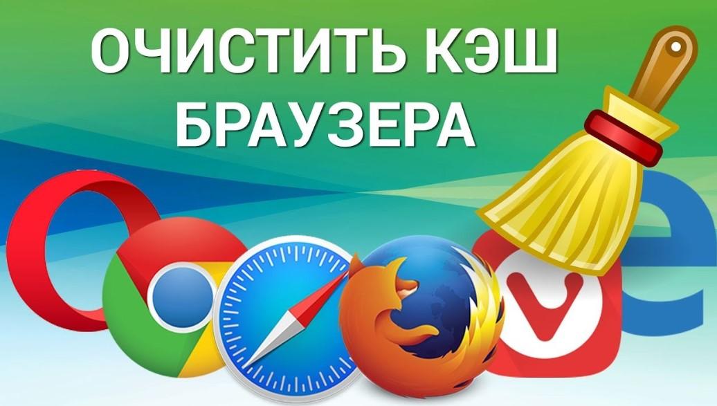 Кеш браузера