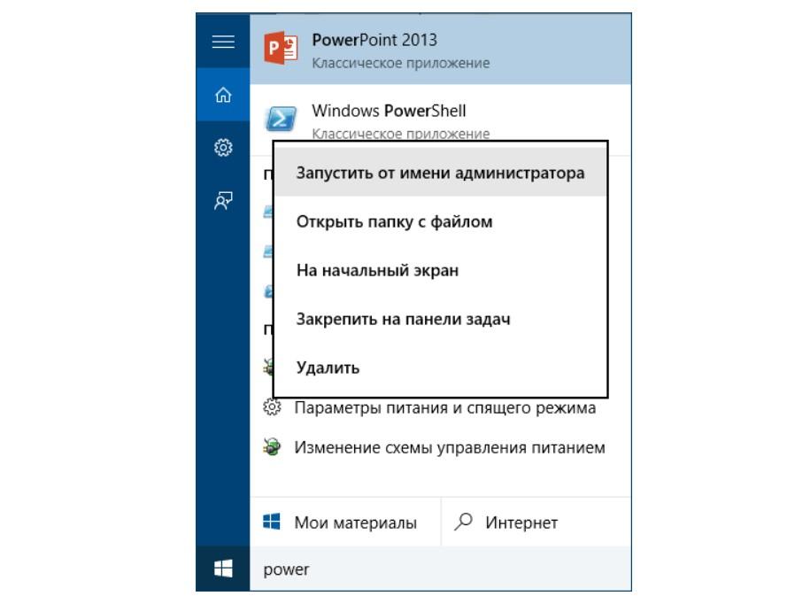 Запуск PowerShell от имени администратора
