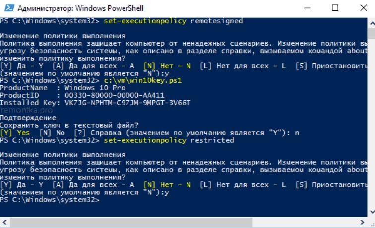 Запуск файла C:\win10key.ps1