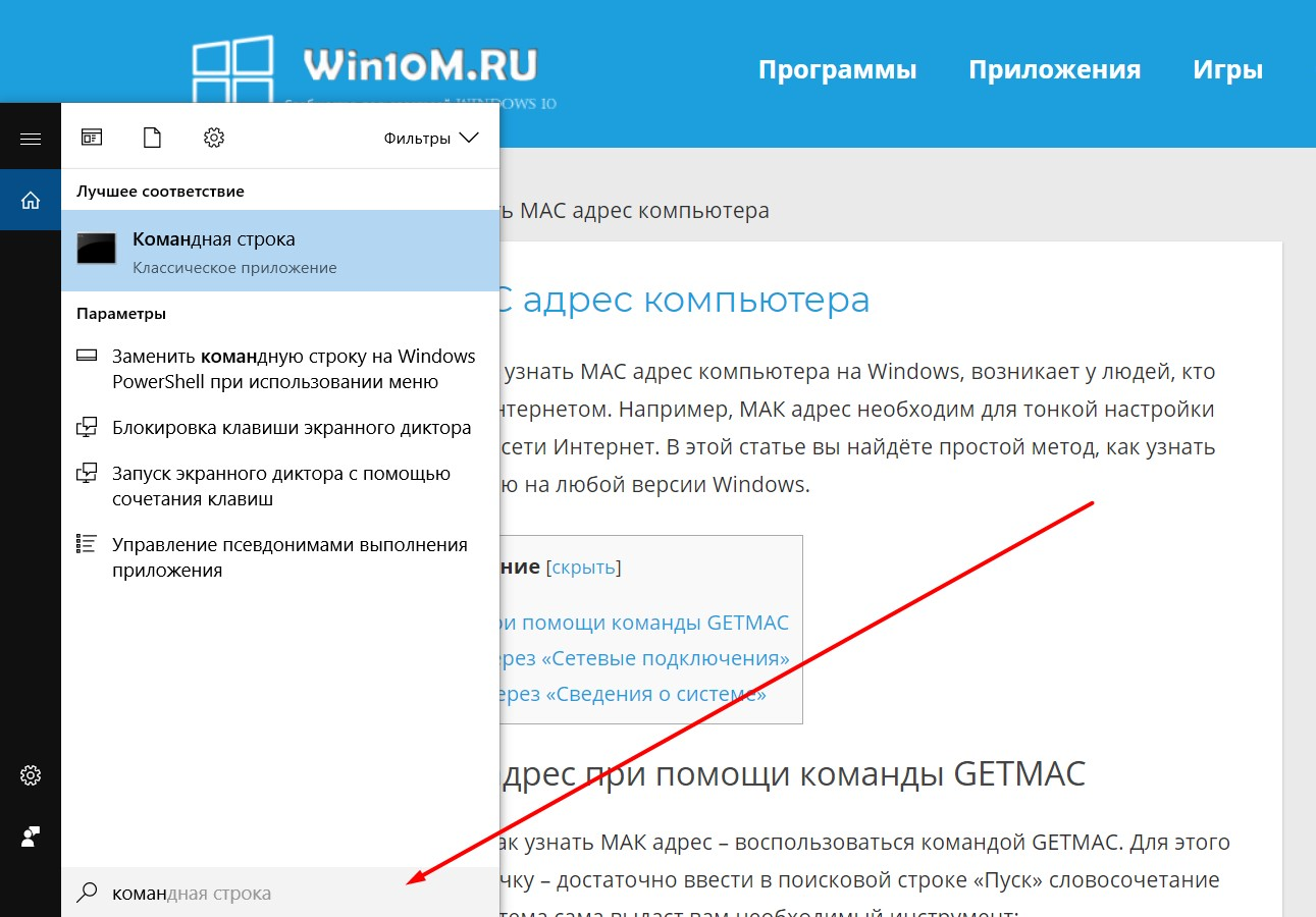 Командная строка на Windows