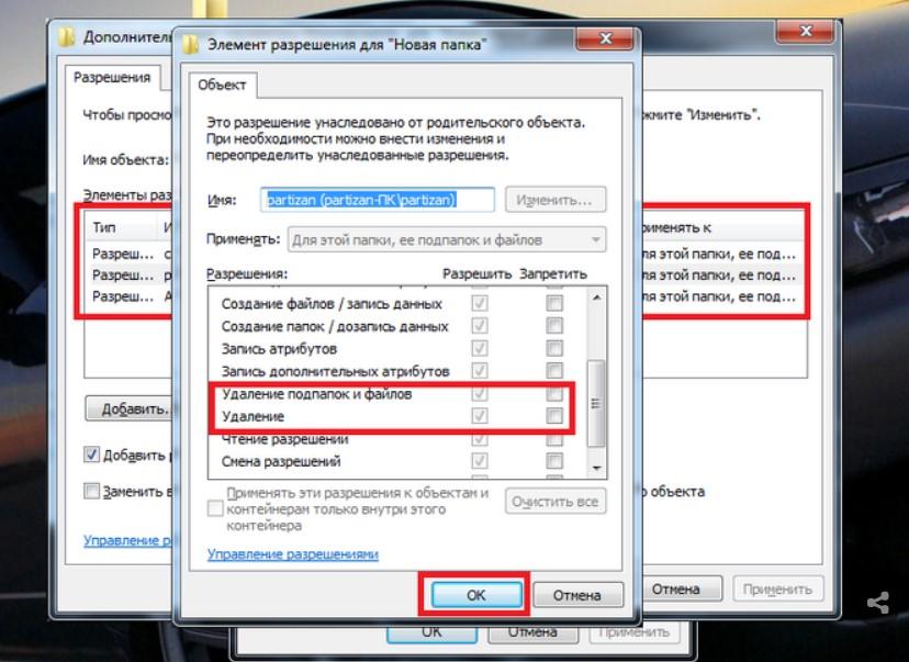 Разрешение или запрет на удаление папок и файлов
