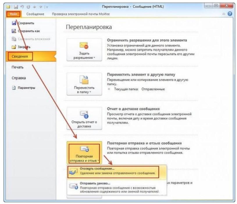 Отзыв и замена сообщений в OutLook 2010 и 2013