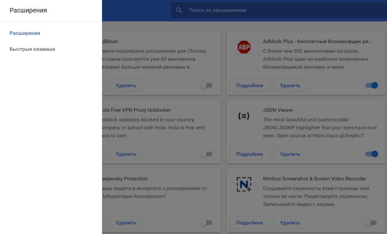 Проверить раздел Дополнения или Плагины в браузере