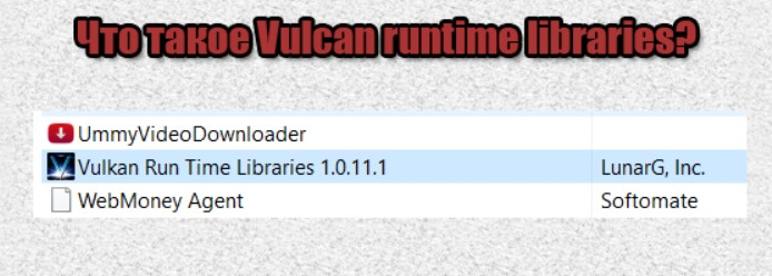Vulcan runtime libraries что это за программа