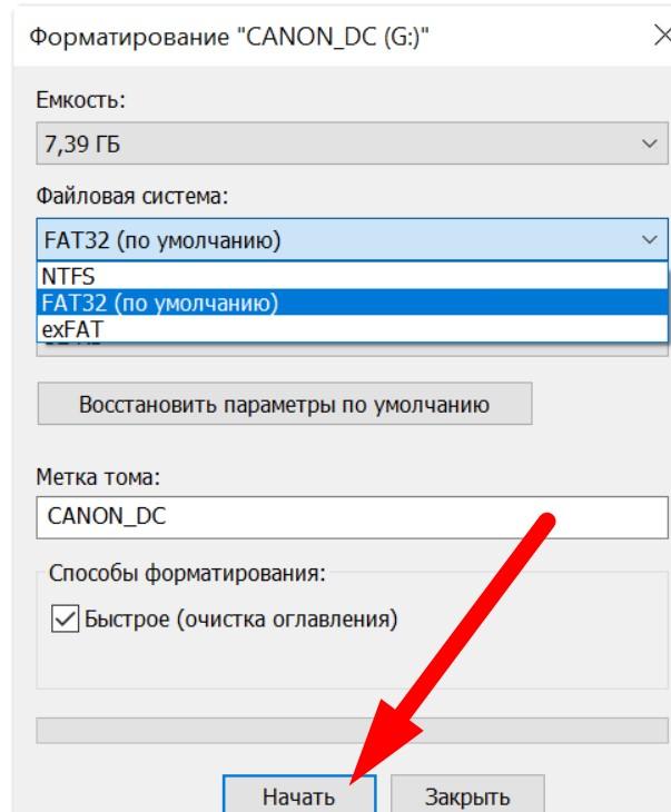 Выбор параметров форматирования