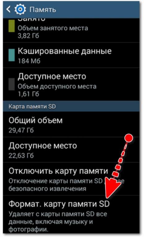 Кнопка форматирования в телефоне