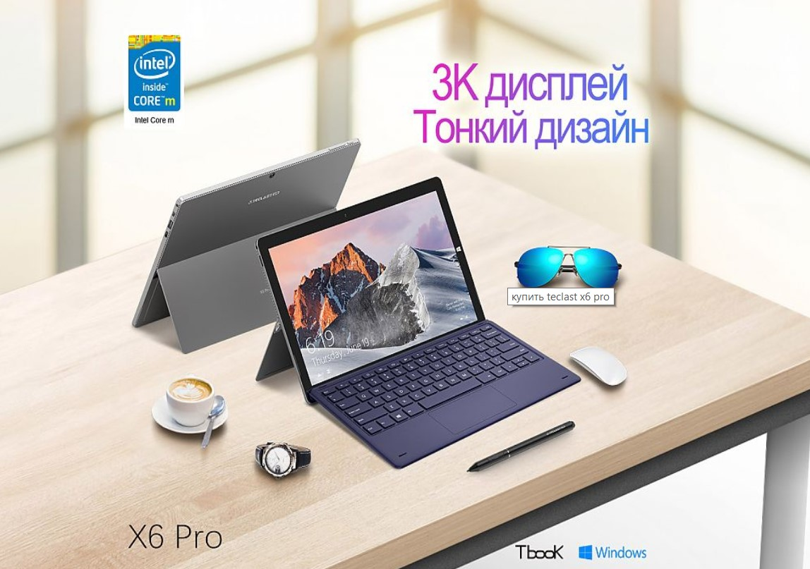 Teclast X6 Pro