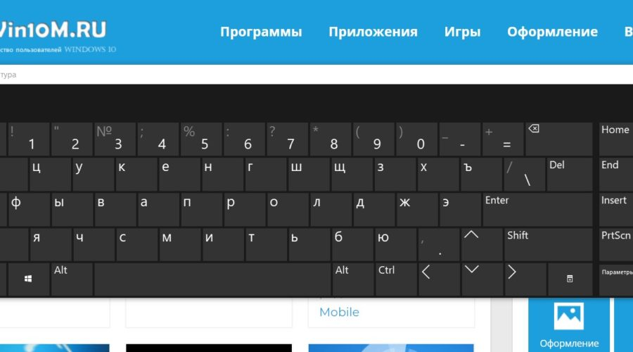 Как включить виртуальную клавиатуру