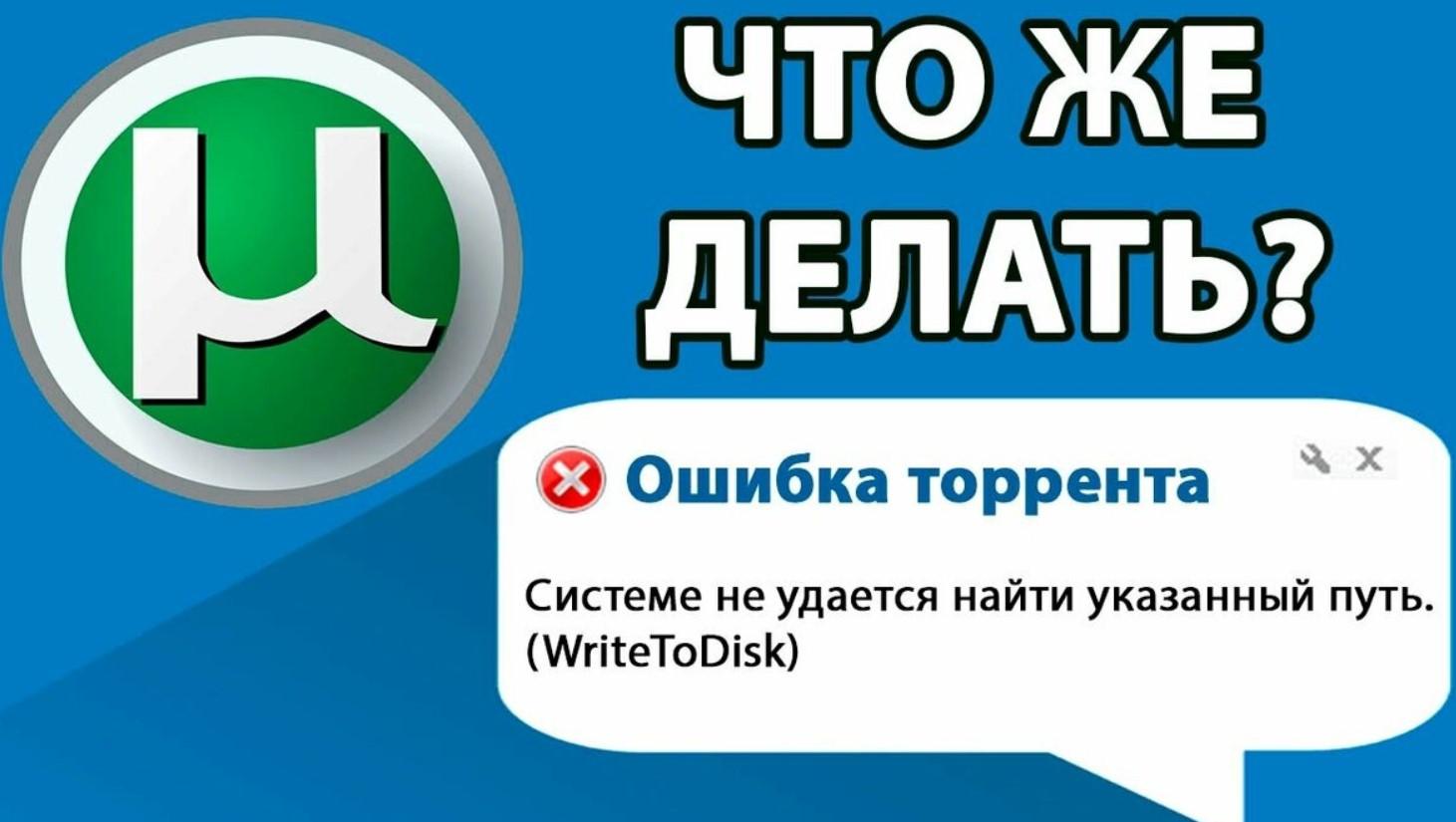 Системе не удается найти указанный путь Writetodisk