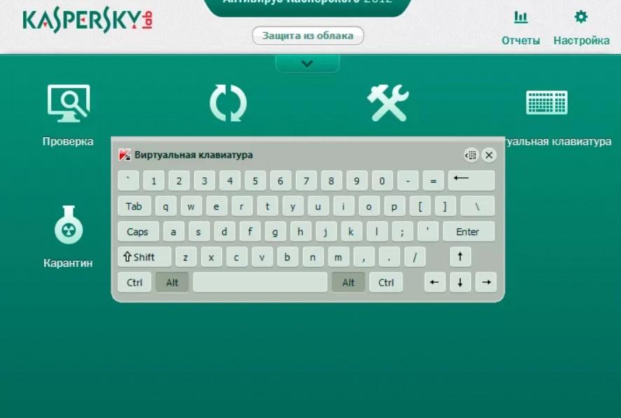 Экранная клавиатура от Касперского