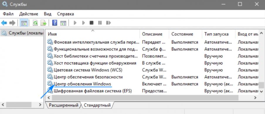 Раздел Центр обновления Windows