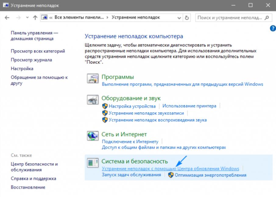 Устранение неполадок с Центром обновления Windows 10