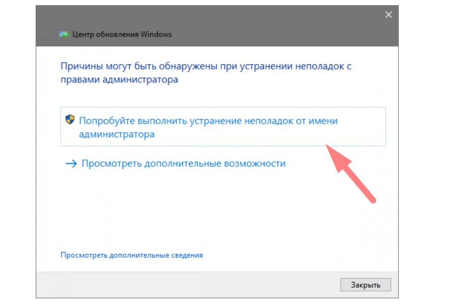 Доступ для сервиса Устранение неполадок с Центром обновления Windows 10