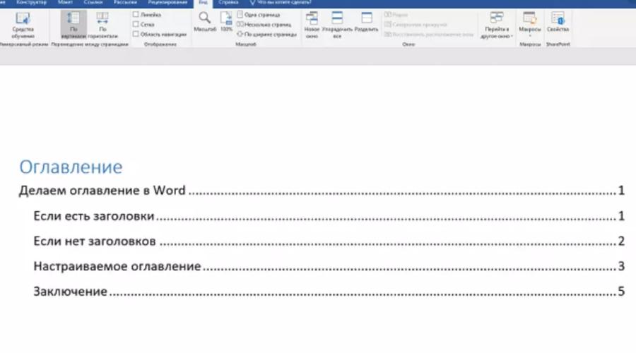 Как создать оглавление вначале документа