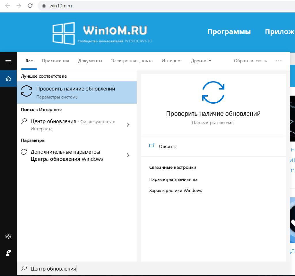 Центр обновления – где находится на Windows 10