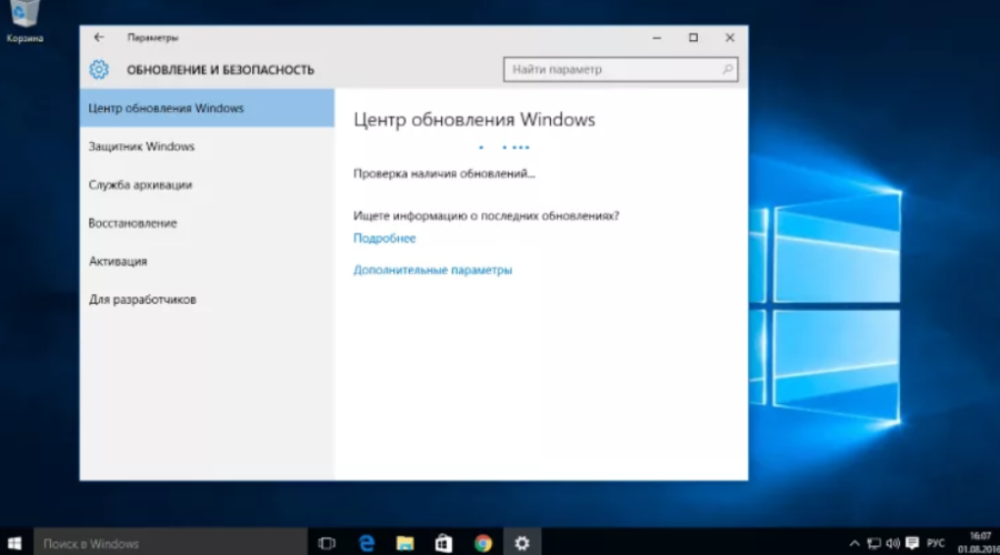 Где находится центр обновления Windows 10