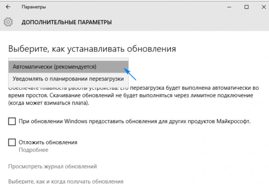Автоматическая установка обновлений на Windows 10