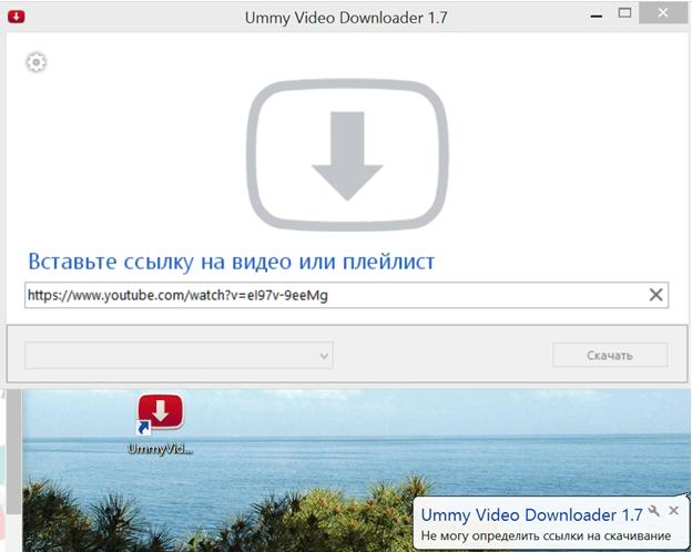 Ummy Video Downloader