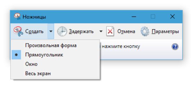 Как сделать скриншот отдельной части экрана – Ножницы
