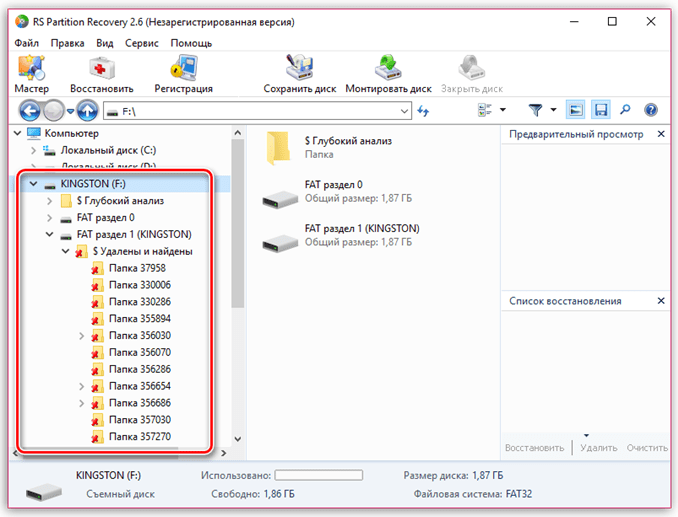 RS Partition Recovery